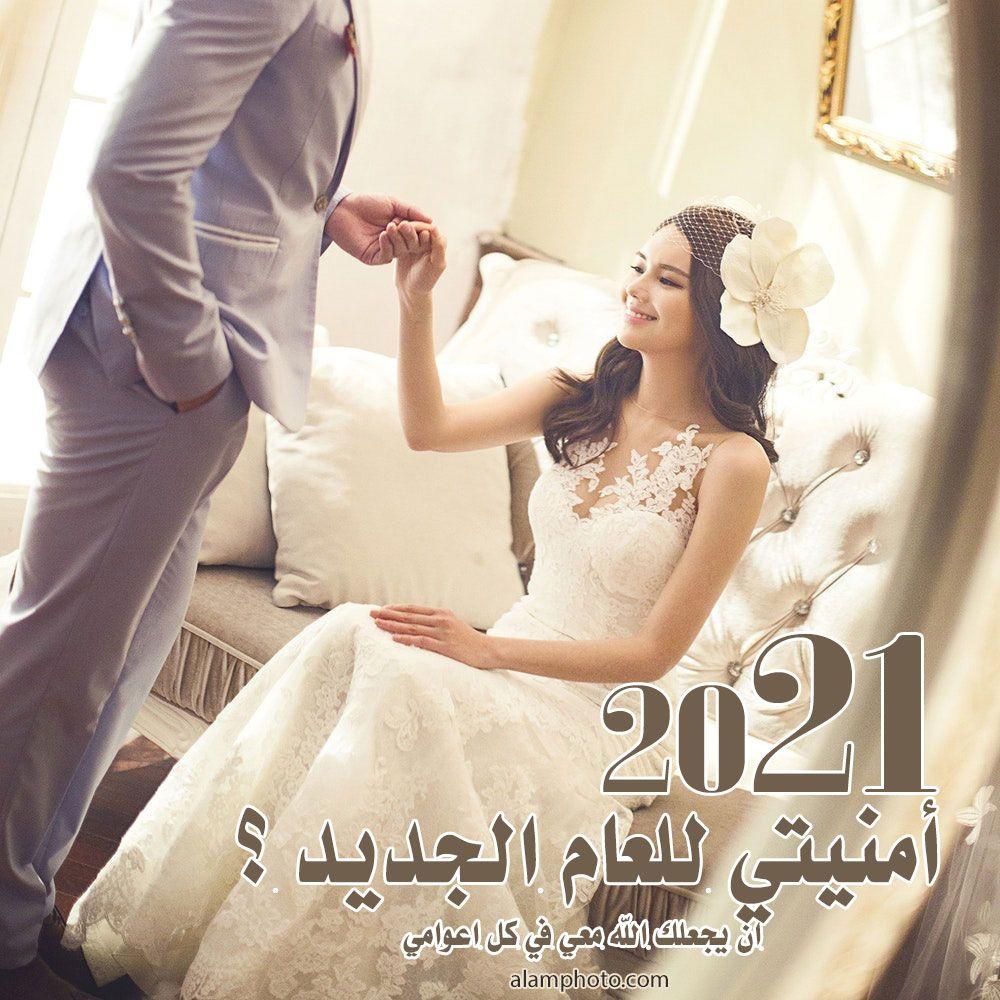 صور كلام رومانسي للعام الجديد 2021 عالم الصور One Shoulder Wedding Dress Wedding Dresses Dresses