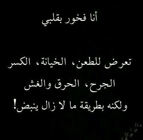 Pin By Mar On English And Arabic Quotes And Greetings Words Quotes Arabic Quotes Islamic Quotes