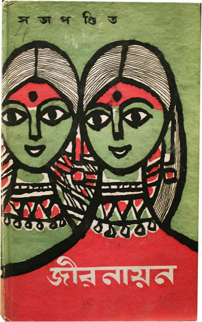 Mid Century Indian Book Cover Illustration Book Cover Art Cover Art Matchbox Art