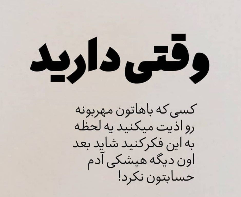 Pin By Reyhane Toosi On سخن۳ Self Love Quotes Persian Quotes Text On Photo