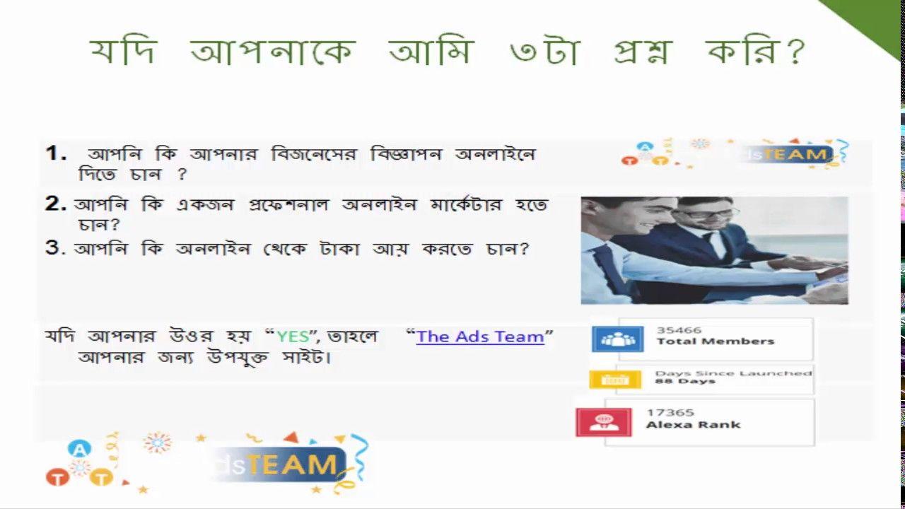 theadsteam TheAdsTEAM Presentation 2017 of Bangla