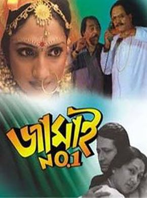 List of Bengali films of 1998