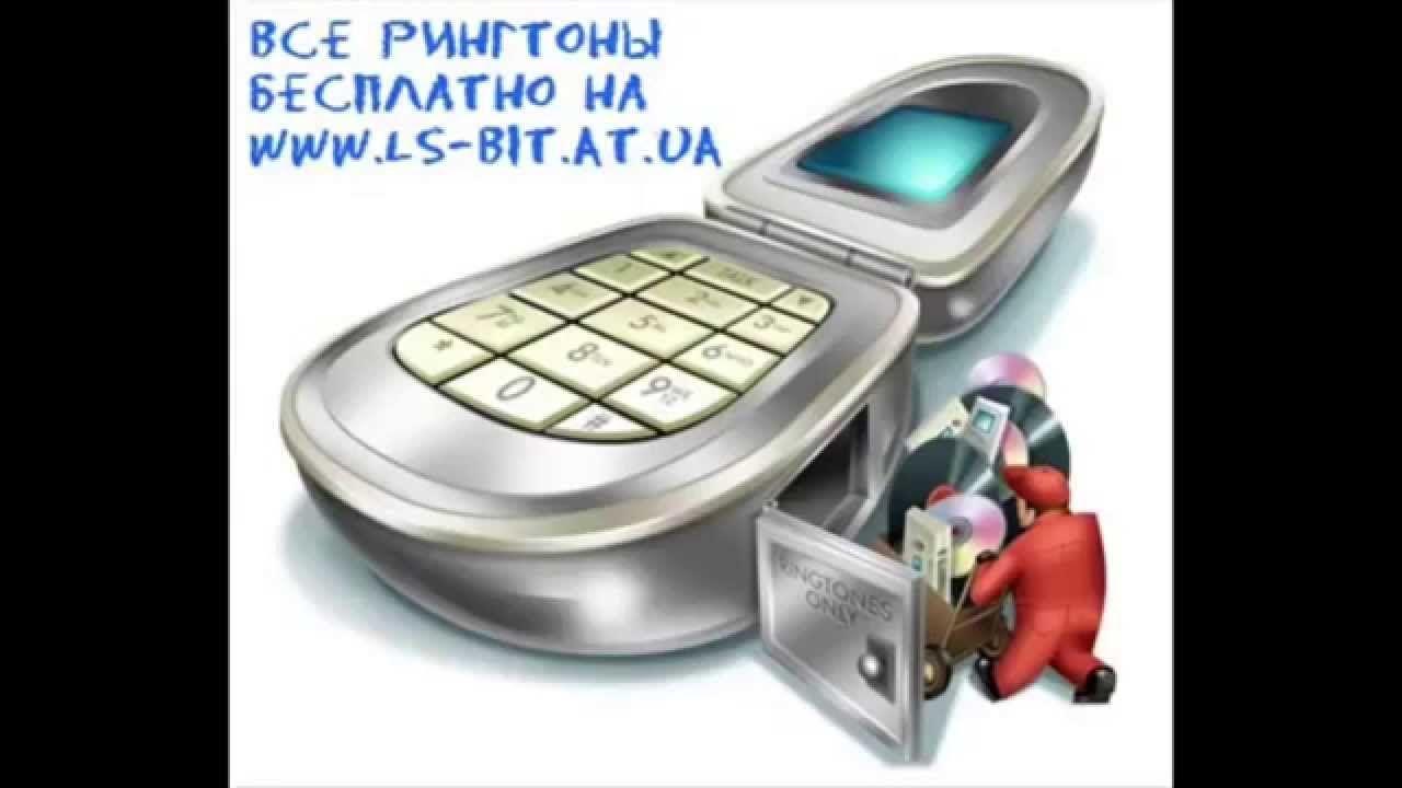 Рингтон на телефон 80 90 скачать