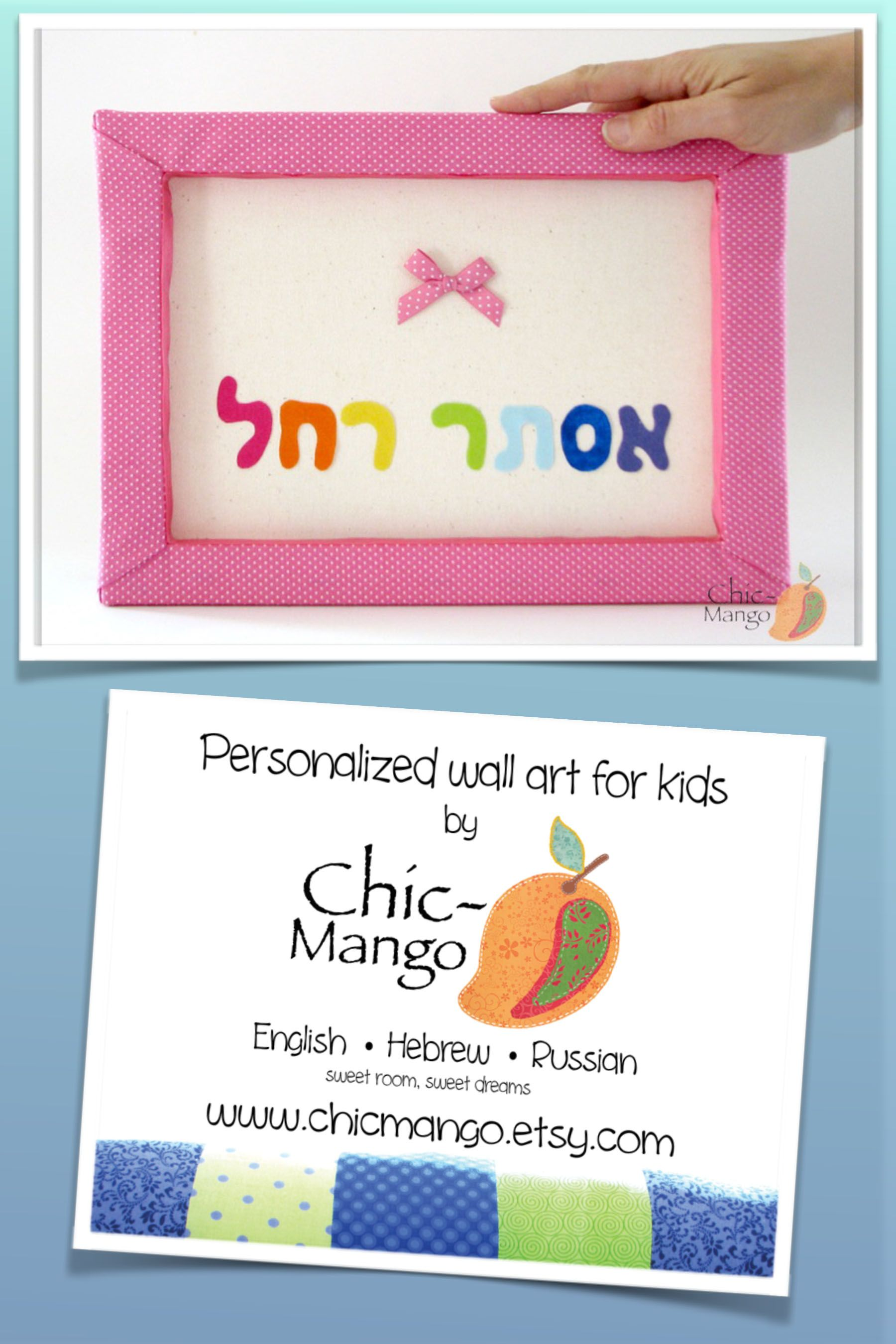 Personalized gift for girl jewish baby gift hebrew name for girl personalized gift for girl jewish baby gift hebrew name for girl customized wall negle Image collections