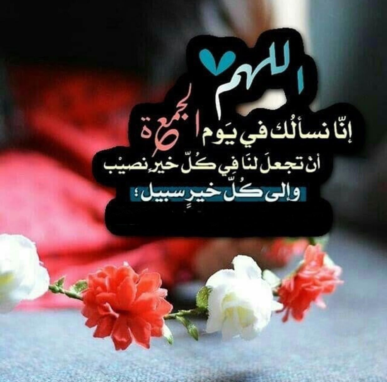 Pin By بنت محمد On جمعة طيبة Good Morning Gif Blessed Friday Good Morning Quotes