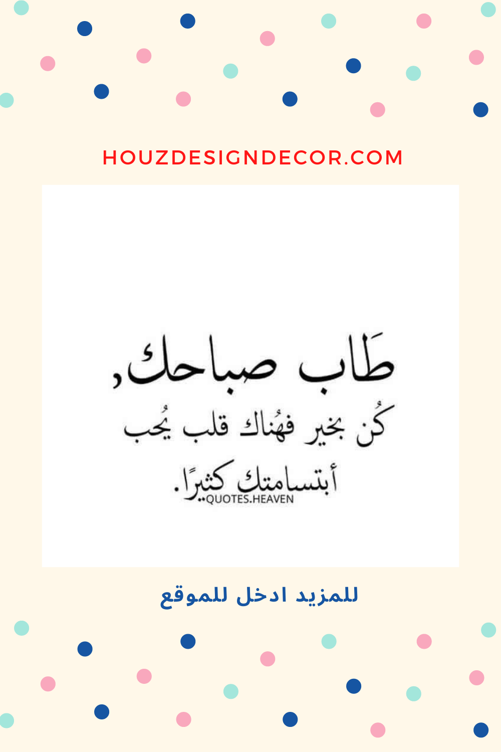 Morning Texts For Him Arabic Morning Texts For Him Morning Texts Text For Him