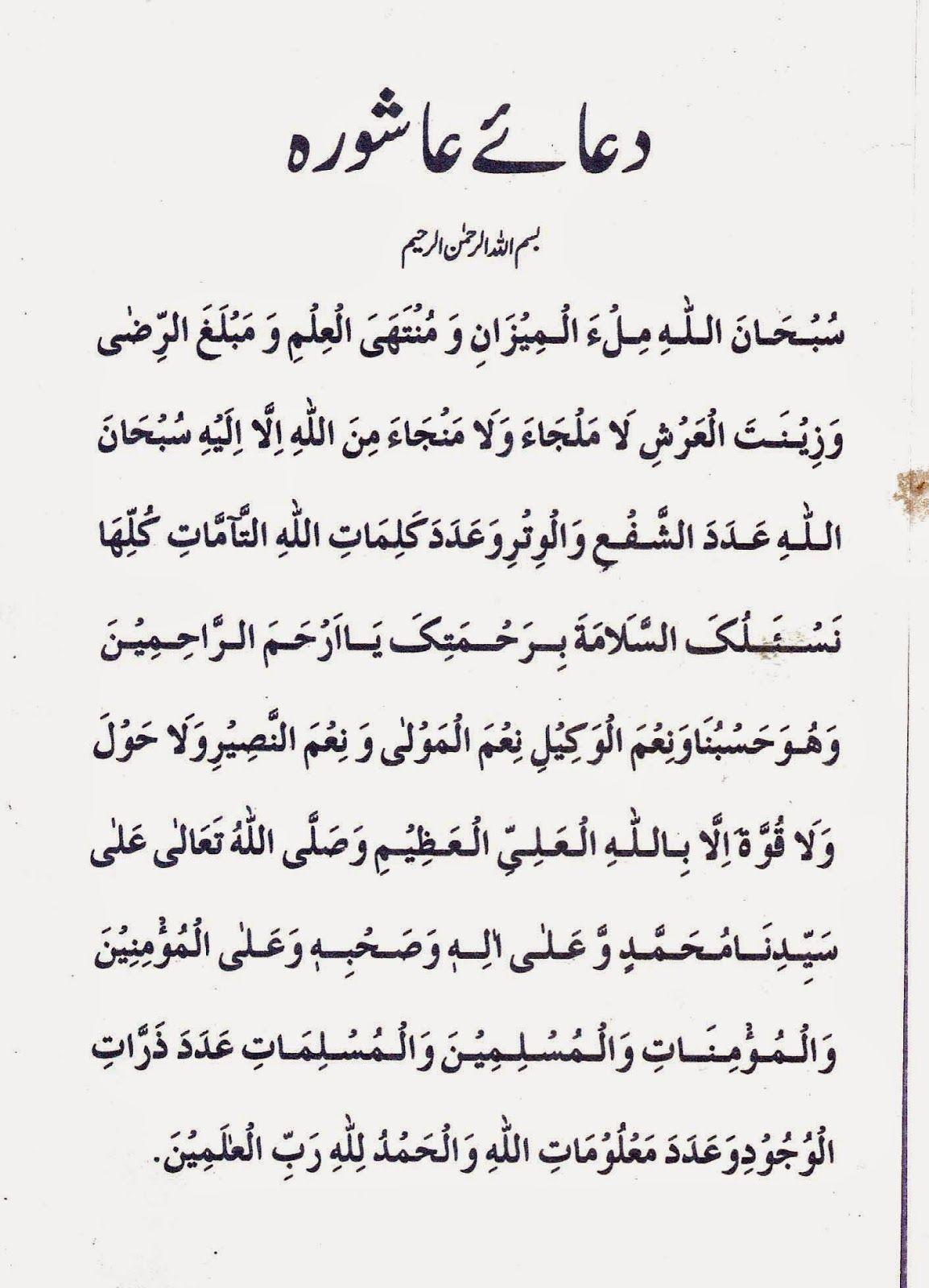 DuaeAshura Happy islamic new year, Dua, Islam