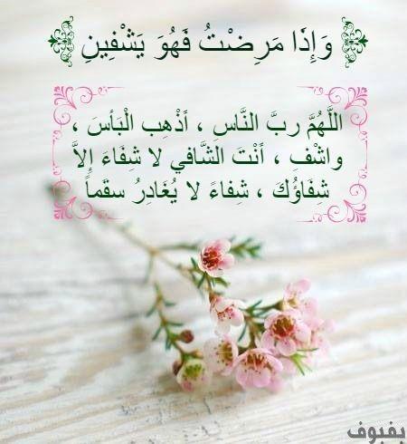 صور دعاء للمريض 2020 و أجمل خلفيات دعاء للمريض Islamic Messages Allah Love Friday Messages