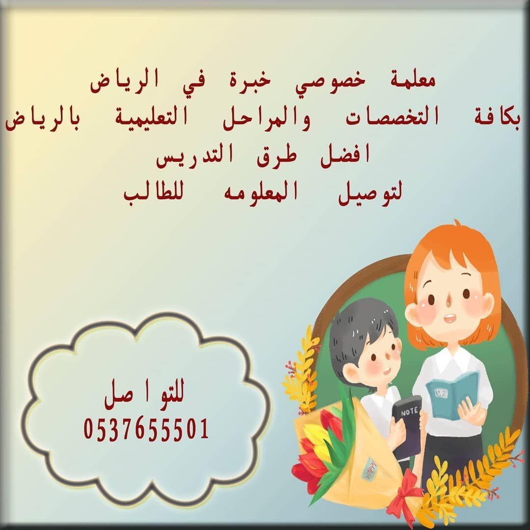 معلمة خصوصي الرياض 0537655501 Fictional Characters Character Snoopy