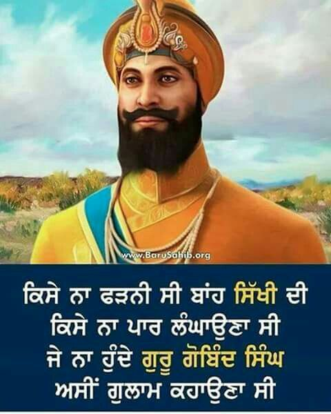 pin by ary kaur sidhu on guru gobind singh ji gurbani quotes