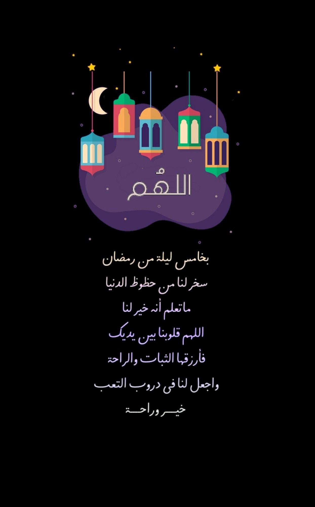 الله م بخامس ليلة من رمضان سخر لنا من حظوظ الدنيا ماتعلم أنه خير لنا اللهم قلوبنا بين يديك فأرزقها الثبات Ramadan Greetings Sunday Morning Quotes Ramadan