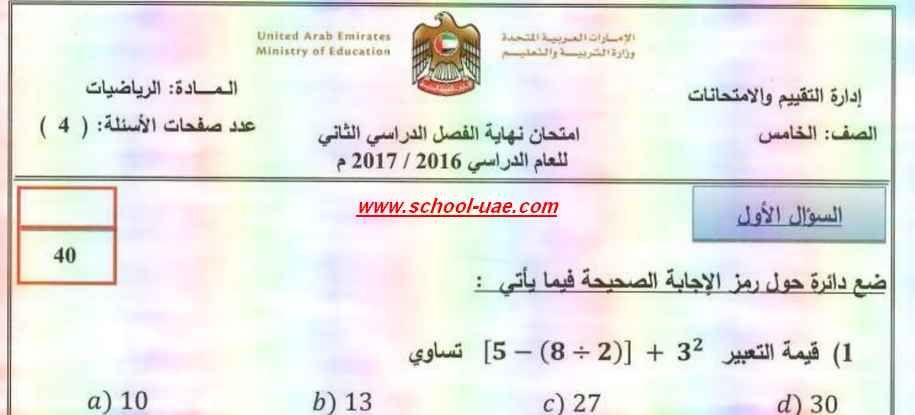 امتحانات الرياضيات الوزارية للأعوام السابقة مع الحل للصف الخامس الفصل الثانى والثالث 2019 Math Exam School