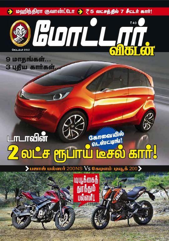 Motor Vikatan Magazine Pdf