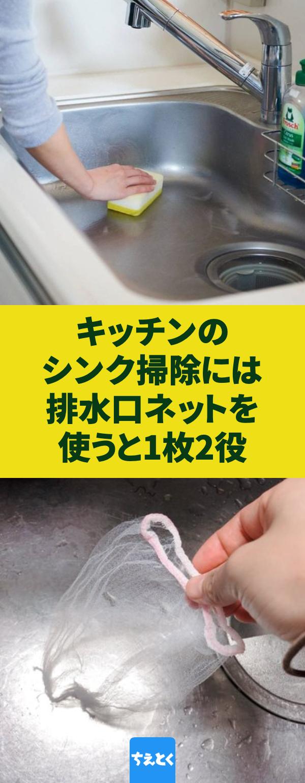 排水口ネット をスポンジ代わりにするキッチンの便利ワザ 毎日使うキッチンはなるだけなら常に綺麗を保ちたいもの 洗い物や料理でフル活用するシンクは 毎日こまめに掃除をしているという人も多いのではないでしょうか 今回は 水回りに使う 排水口ネットの便利な活用法