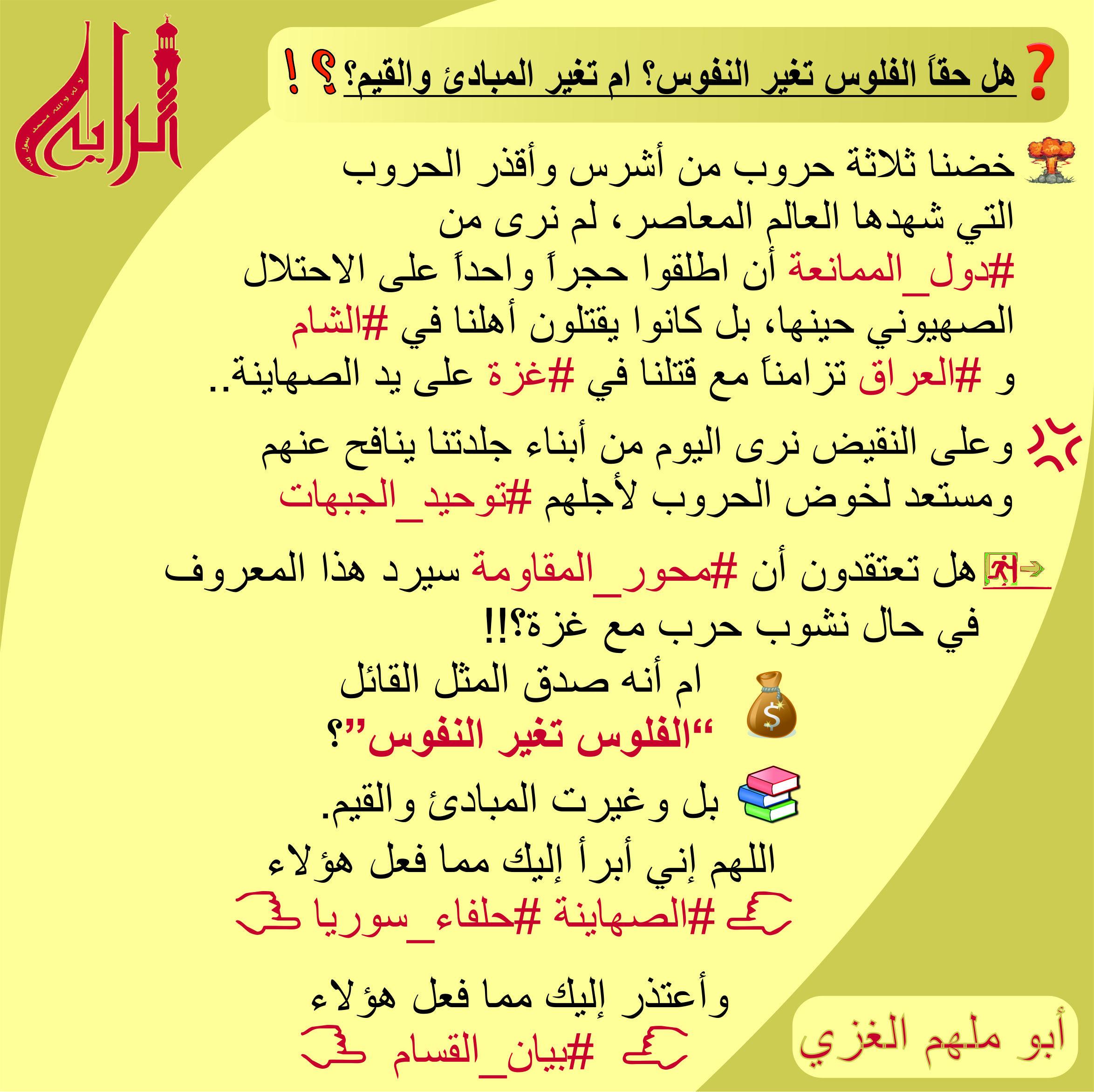 الفلوس تغير النفوس Arabic Calligraphy Photo Calligraphy