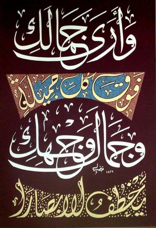 Pin By Ahmed Takyaldin On صلي الله عليه وسلم Islamic Calligraphy Artist Inspiration Art