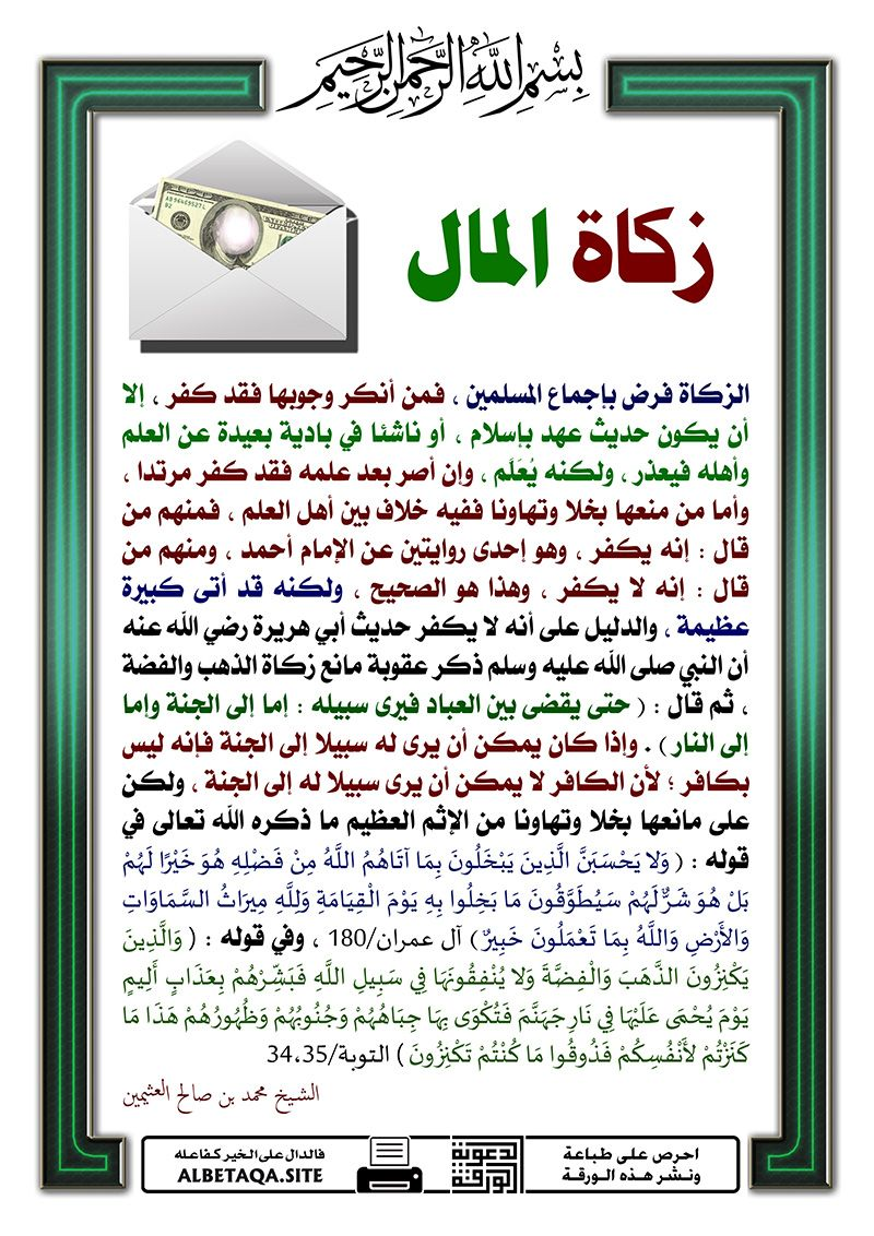 اخراج زكاة المال في رمضان
