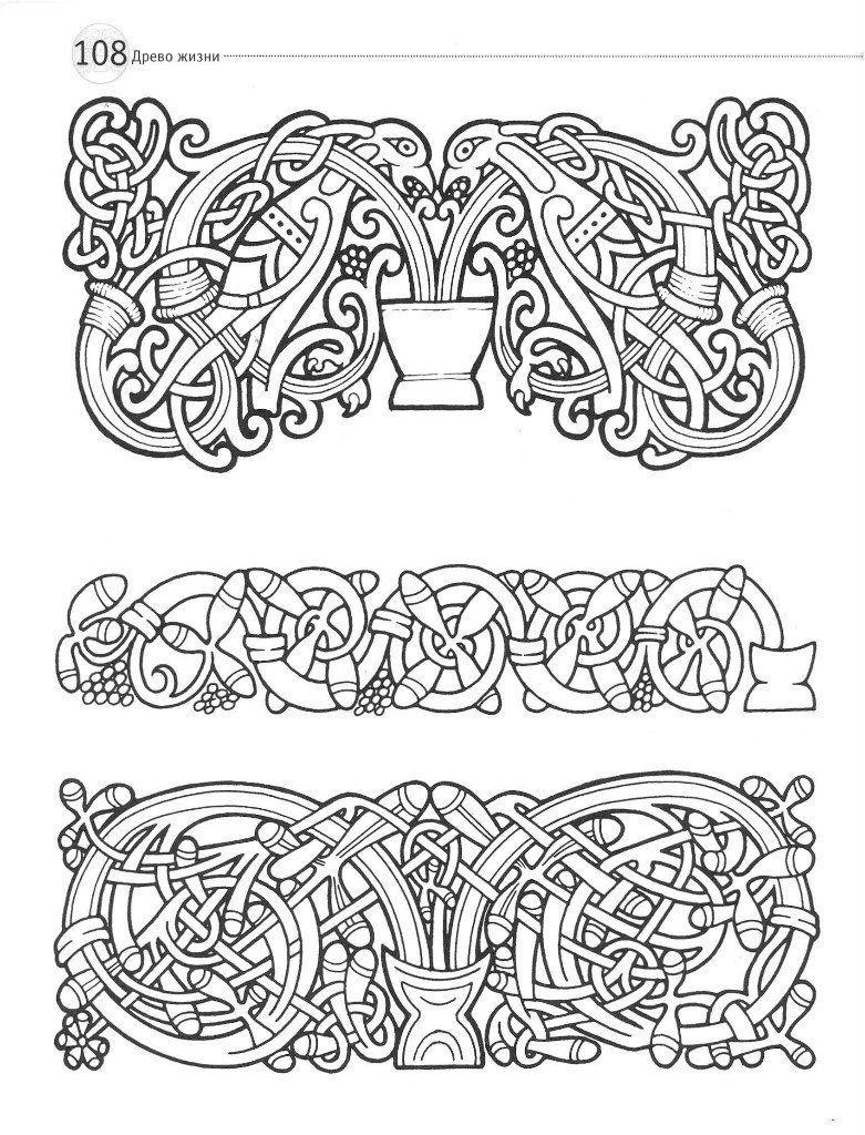 Pin de Anastasia Ultramarin en P A T T E R N | Pinterest | Celta ...