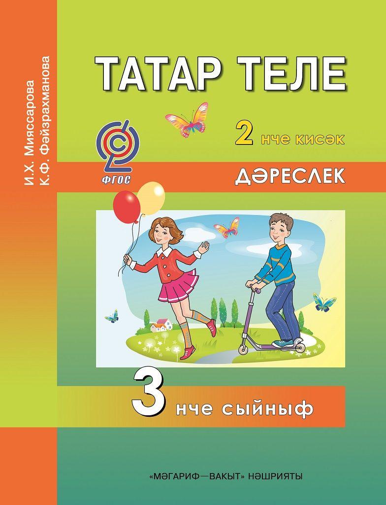 Гдз по русскому я зыку за класс издательства просвищение
