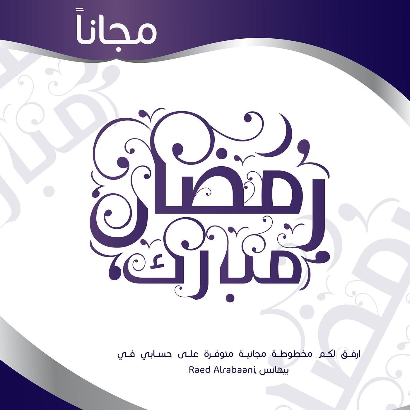 Ramadan رمضان On Behance Ramadan Behance Pics