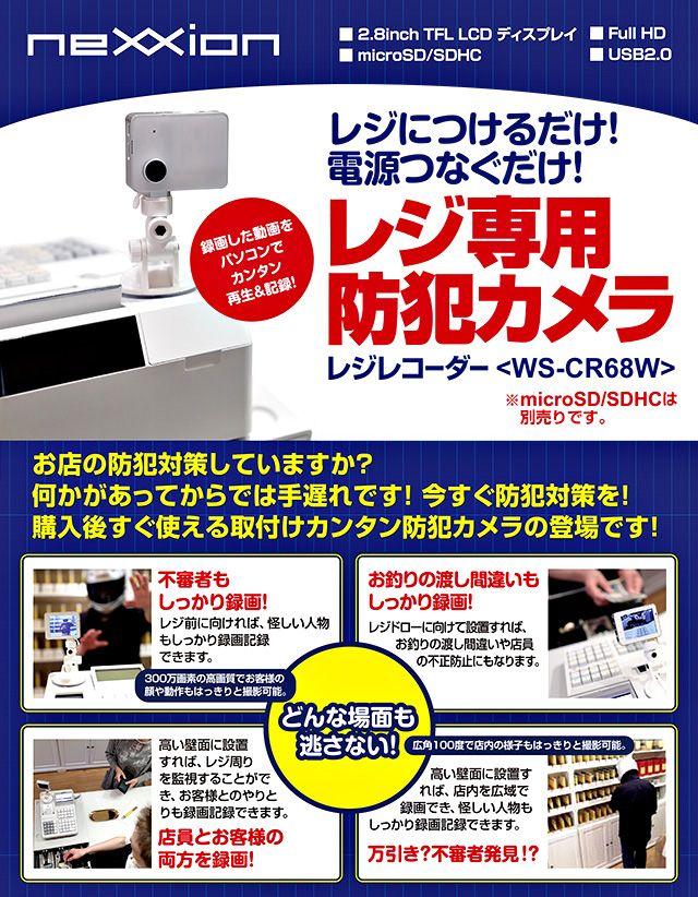 小型カメラ 防犯グッズ防犯対策に レジ専用 防犯カメラ レジレコーダー