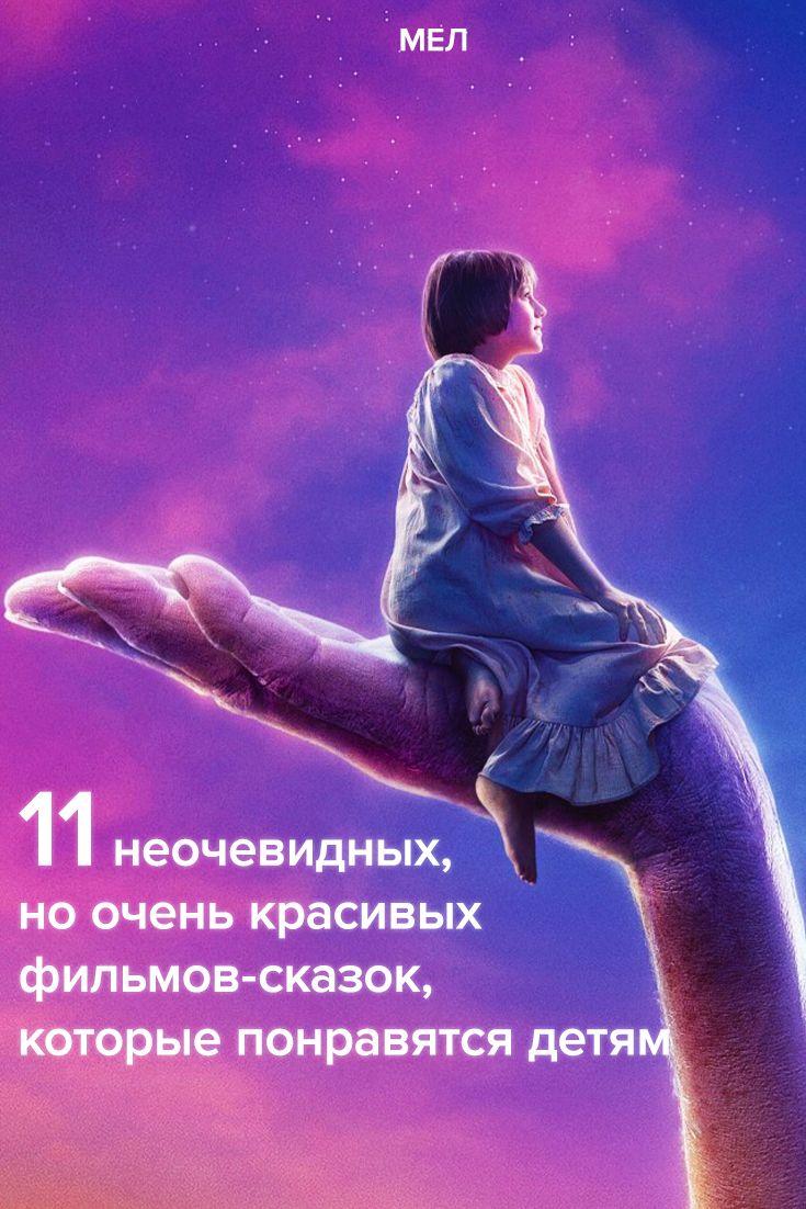 11 неочевидных но очень красивых фильмов сказок которые