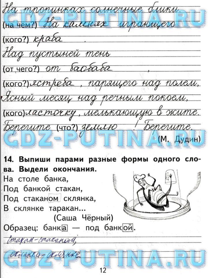 Спиши русский язык 3 класс