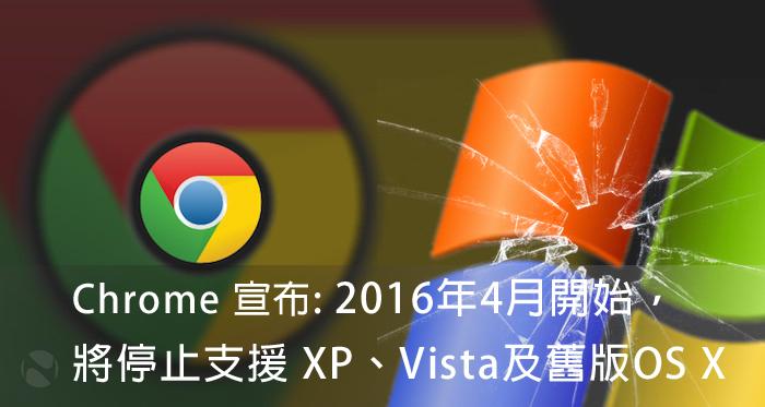 Chrome 從明年四月開始,將停止支援 XP、Vista及舊版OS X