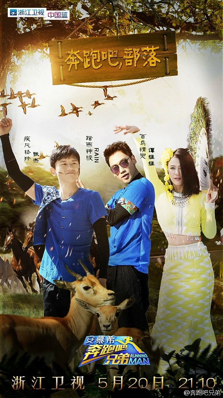 2 clips] Unreleased scenes of Rain's Running Man China episode