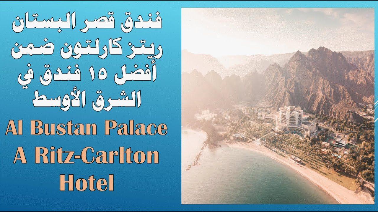 قصر البستان فندق ريتز كارلتون أفضل فندق في الشرق الأوسط Ritz Carlton Hotel Carlton Hotel Ritz Carlton