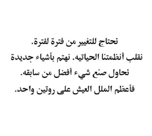 أعظم الملل العيش على روتين واحد ص و ر من ح ي ٱت ي Words Quotes Arabic English Quotes Postive Quotes