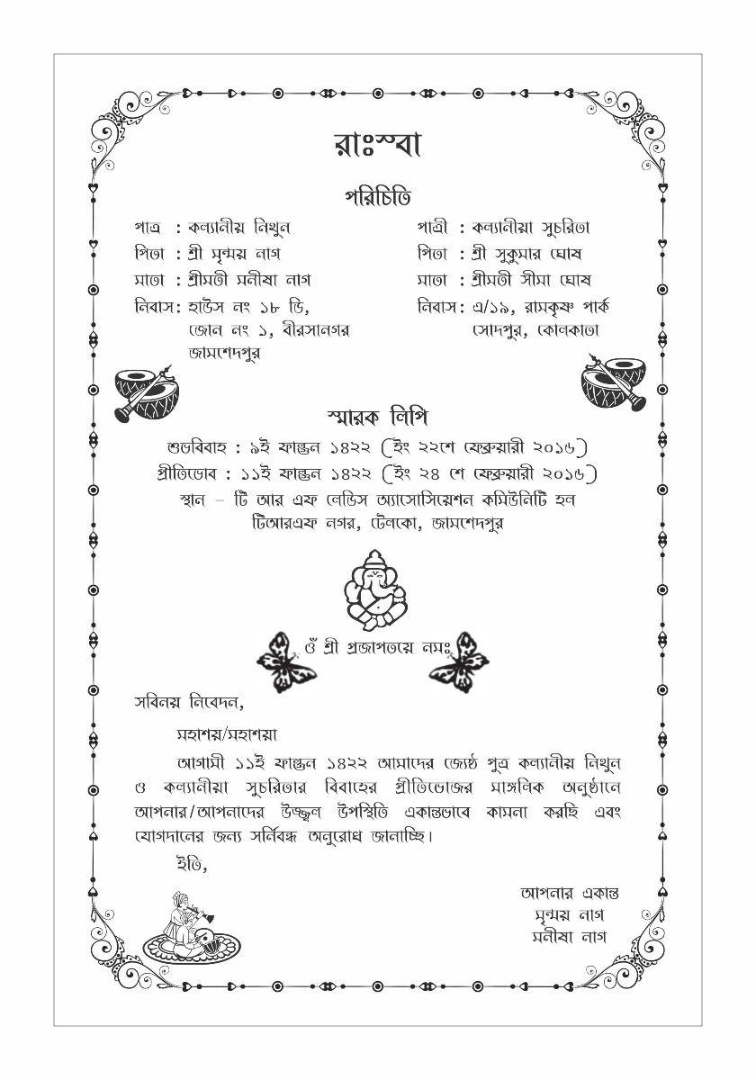 28 Wedding Card Template Muslim Marriage Invitation Card Invitation Card Sample Engagement Invitation Wording