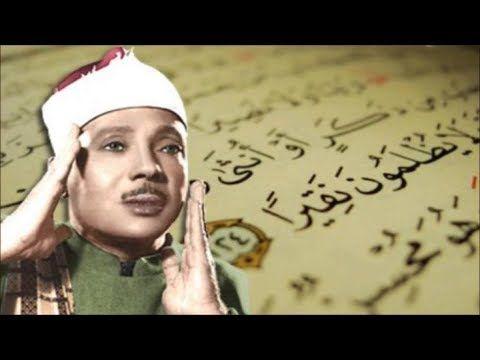 Kurt Hafiz Abdulbasit Abdussamed Kimdir Muhtesem Sesinden Rahman