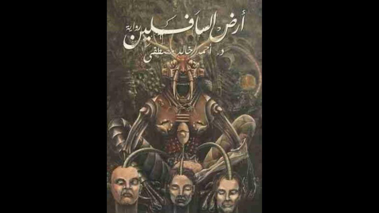 رحلة إلى أرض السافلين تأليف أحمد خالد مصطفى Book Cover Art Passport Holder