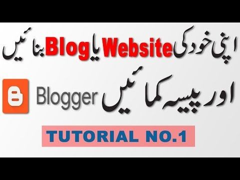 Blogger tutorial in bangla part 1 how to make a blog