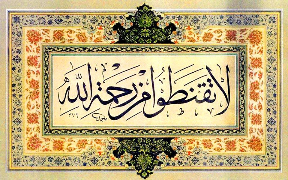 Image result for surah az zumar calligraphy