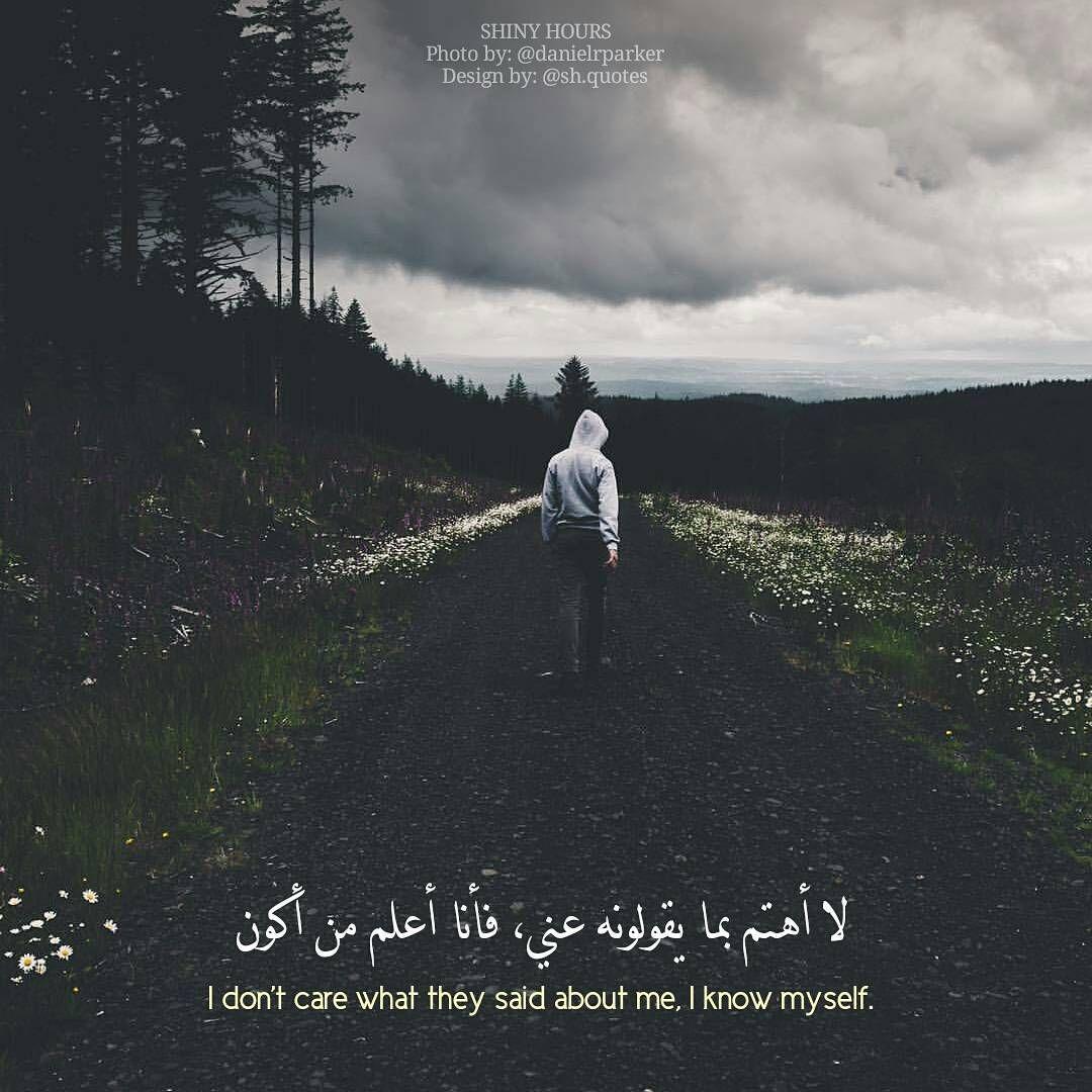 لا أهتم بما يقولونه عن ي فأنا أعلم من أكون I Don T Care What They Said About Me I Know Myself Words Quotes Arabic Poetry Arabic Quotes