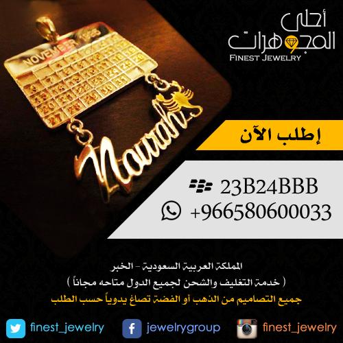 أجمل المجوهرات Fine Jewelry Playbill
