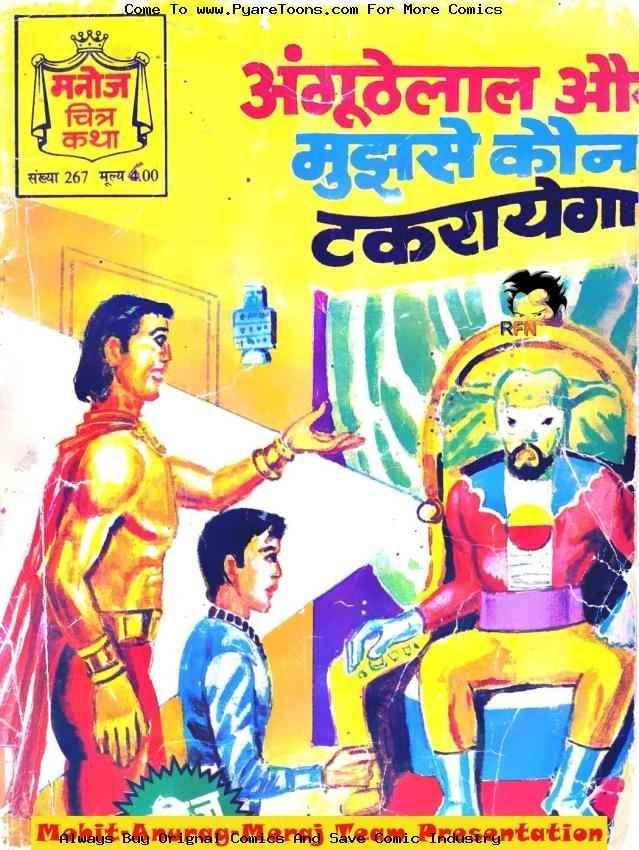 Character 'Anguthelal' from Manoj Comics    | Indian Comics | Indian