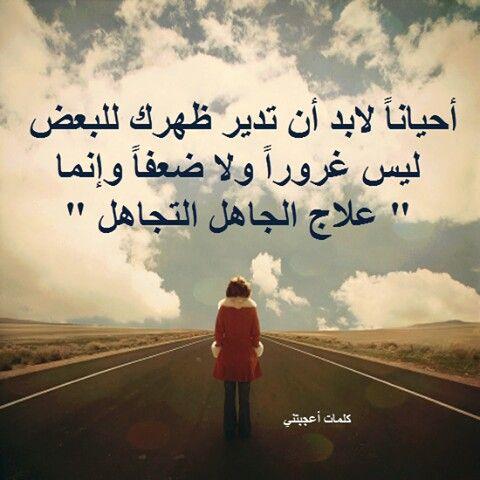 الجاهل التجاهل Cool Words Arabic Quotes Positive Notes