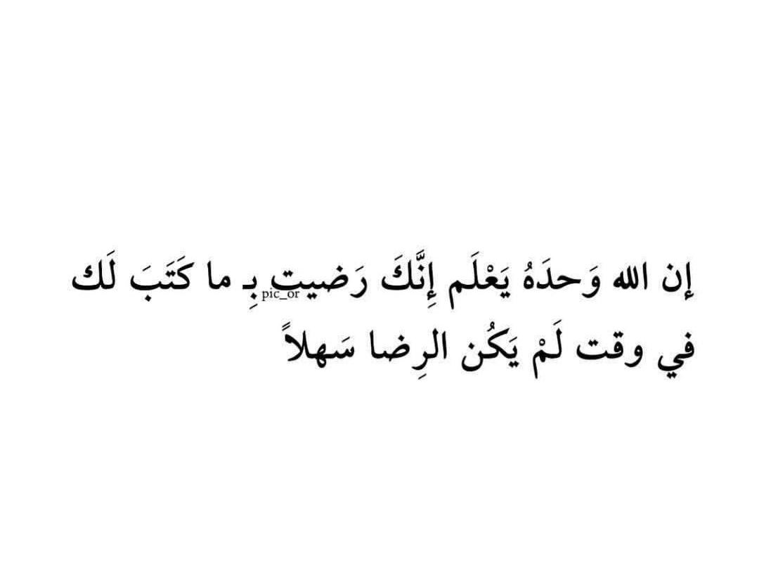 Pin By 𝓢𝓪𝓵𝓪𝓱 On عبارات Islamic Quotes Arabic Quotes Quotes