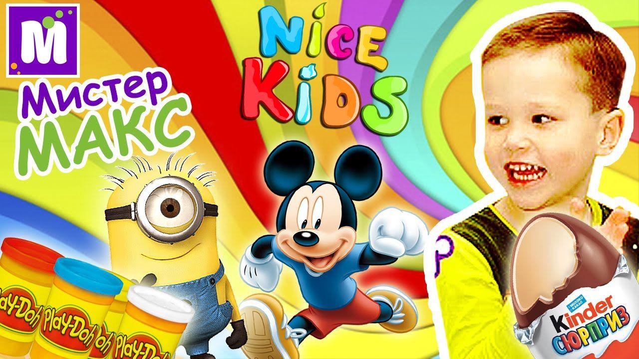 Mister Maks I Podarki Ot Mikki Mausa Minony I Kinder Syurpriz Mister Max And Mickey Mouse Show Kids