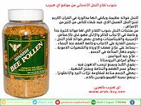 حبوب لقاح النحل الاسباني من موقع اي هيرب Coconut Oil Jar Bee Pollen Jar