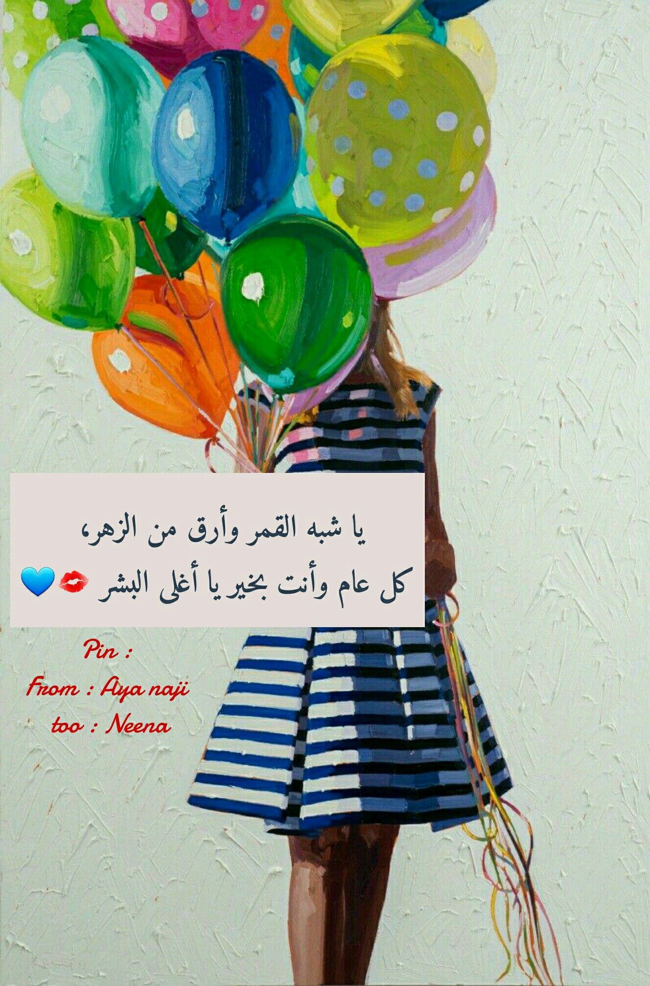 كل عام وانتي بخير والف صحه وسلامه Neena وعقبال 100 سنه Happy Birthday Wishes Cards Happy Birthday Love Birthday Girl Quotes