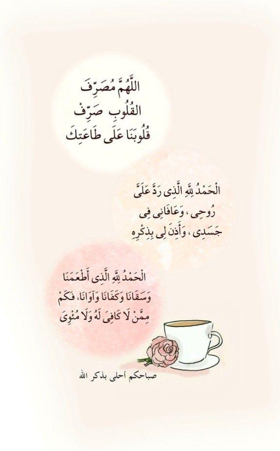 Pin On صباح الخير Good Morning