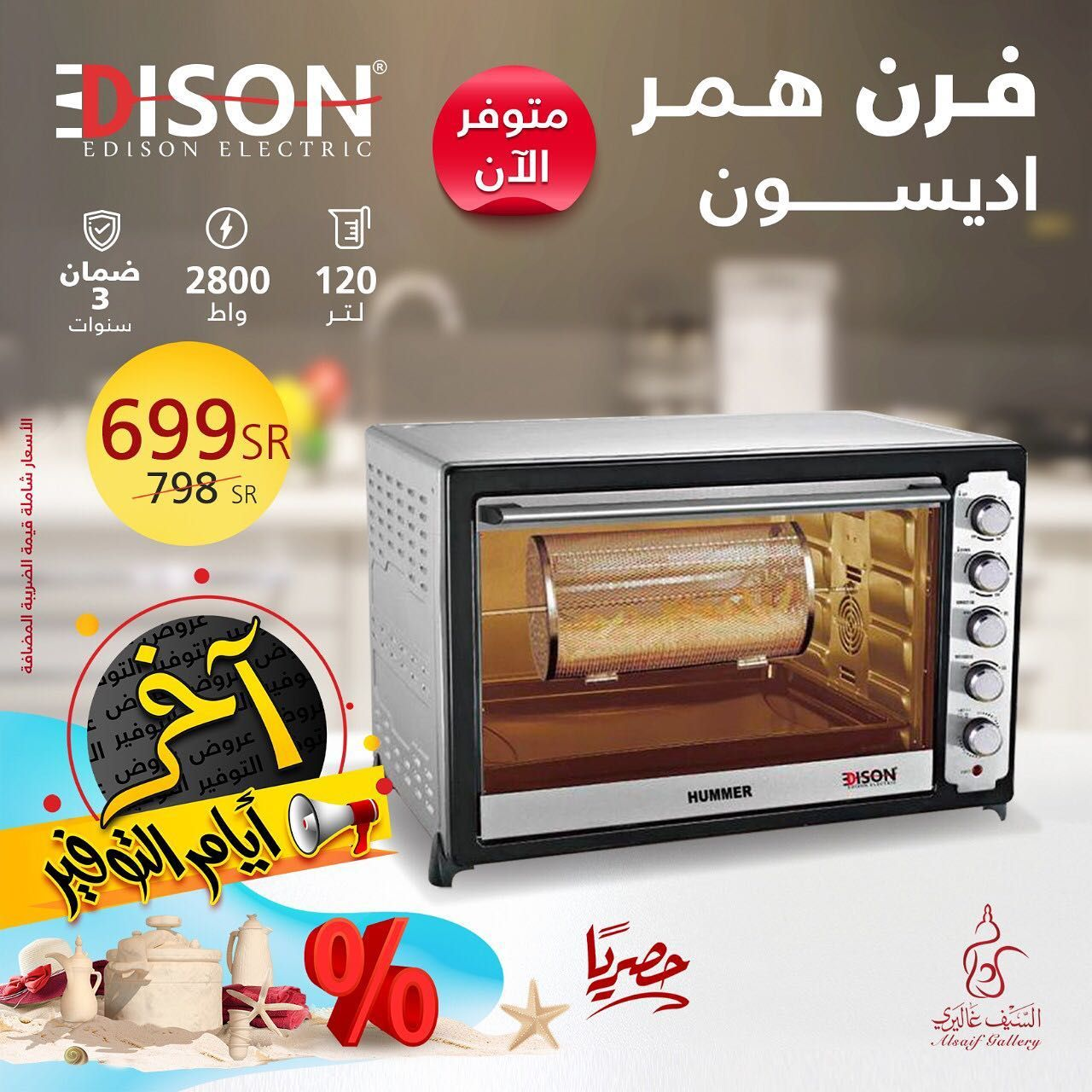 عروض السيف غاليري علي الاجهزة المنزلية اليوم 9 سبتمبر 2020 عروض اليوم Toaster Oven Hummer Kitchen Appliances