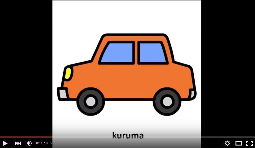 PrePrimary Japanese: YouTube-transportation