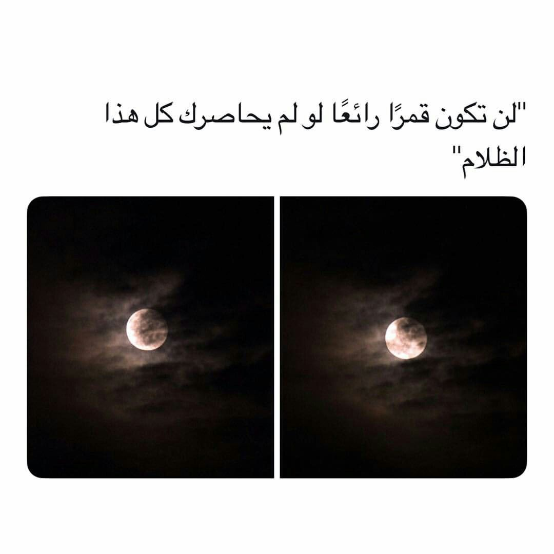 هههه كرش كرش كرش Talking Quotes Quran Quotes Love Quotes Wallpaper