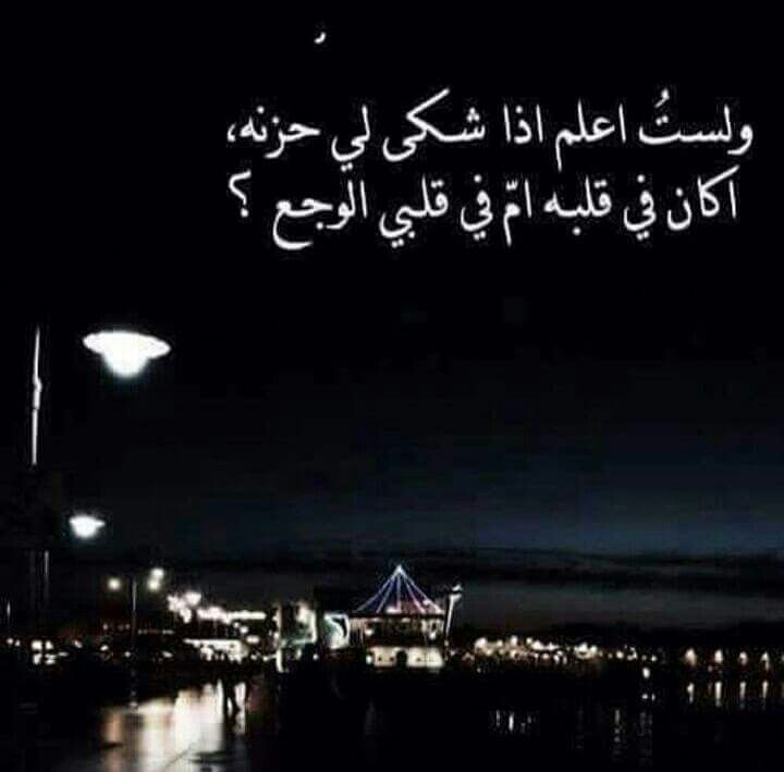 في قلبي الوجع Beautiful Words Words Beautiful