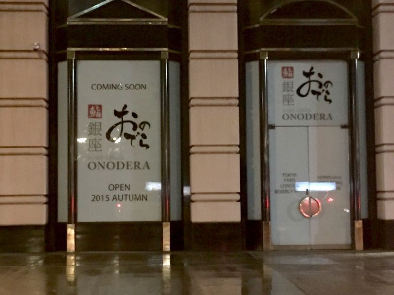 tokyo's ginza onodera opening in nyc, fall 2015.